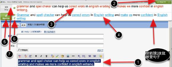 Ginger軟體檢查英文文法和拼字