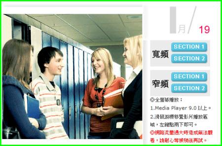 空中英語教室線上播放電視教學影片
