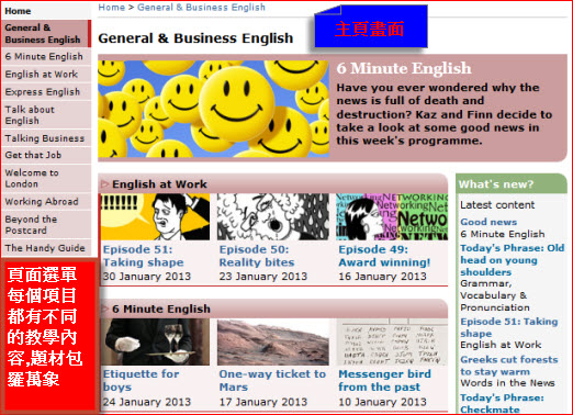 BBC Learning English通用及商用英語學習