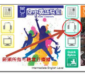 空中英語教室線上收聽連結圖示