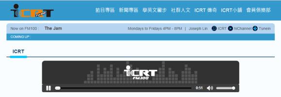 台灣ICRT英文電台