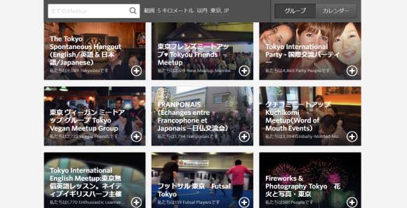 語言交換網站 Meetup