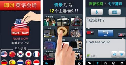 Android 英語會話 app