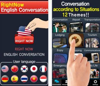 情境式的旅遊英語會話app
