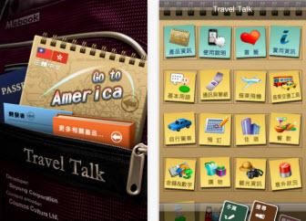 美國旅遊一指通 app