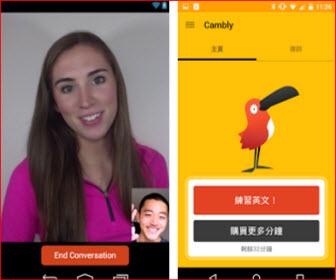 Cambly視訊聊天app
