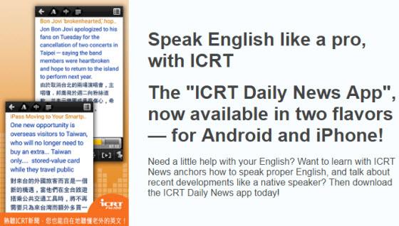 ICRT英文新聞app