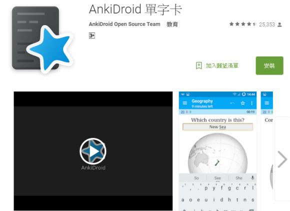 Anki軟體