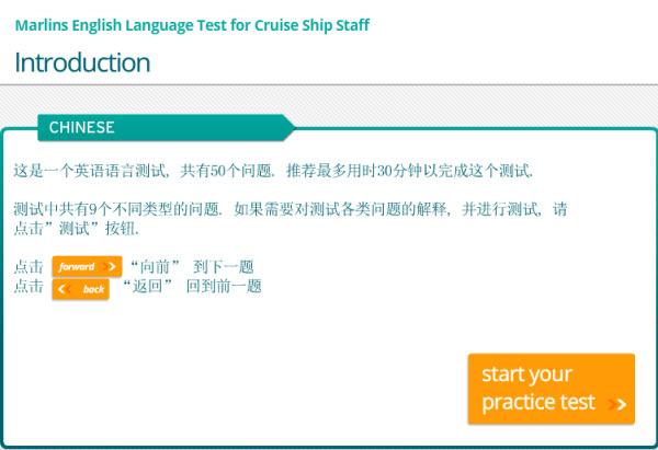 Marlins English Language 線上測驗