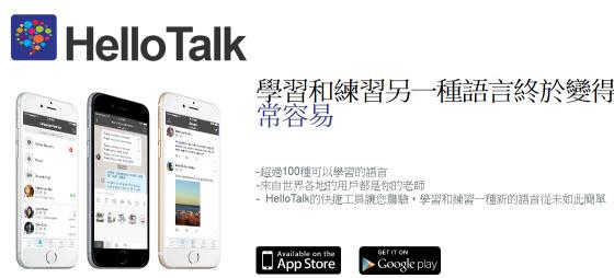 英文學習app - HelloTalk