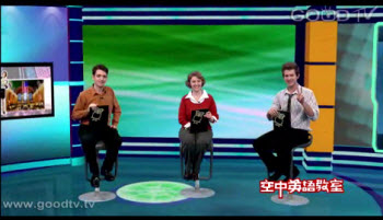 Good TV 空中英語教室電視廣播