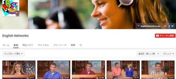 English Network英語會話教學頻道