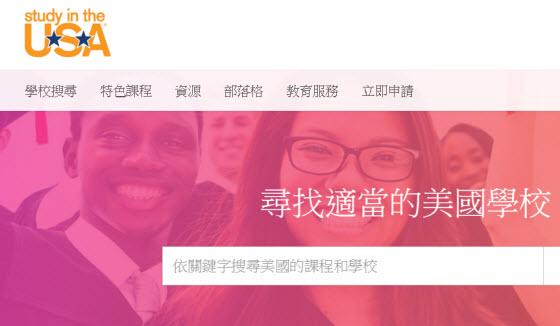 studyusa 網站